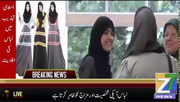 Islamic Dress |  Zahir News | Muslims Culture