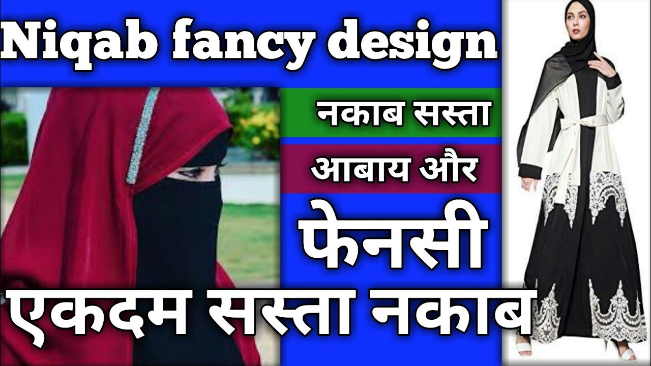 Niqab fancy design satss || एकदम सस्ता नकाब || Latest Abaya Trends ln Dubai 2020 || Muslims Hijab